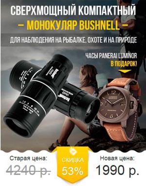 Монокуляр и часы