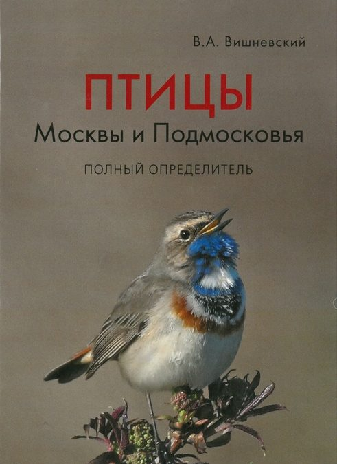 Птицы Москвы и Подмосковья. Определитель птиц